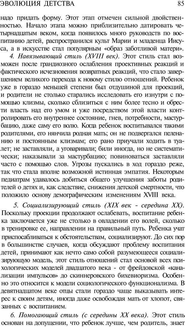 PDF. Психоистория. Демоз Л. Страница 84. Читать онлайн