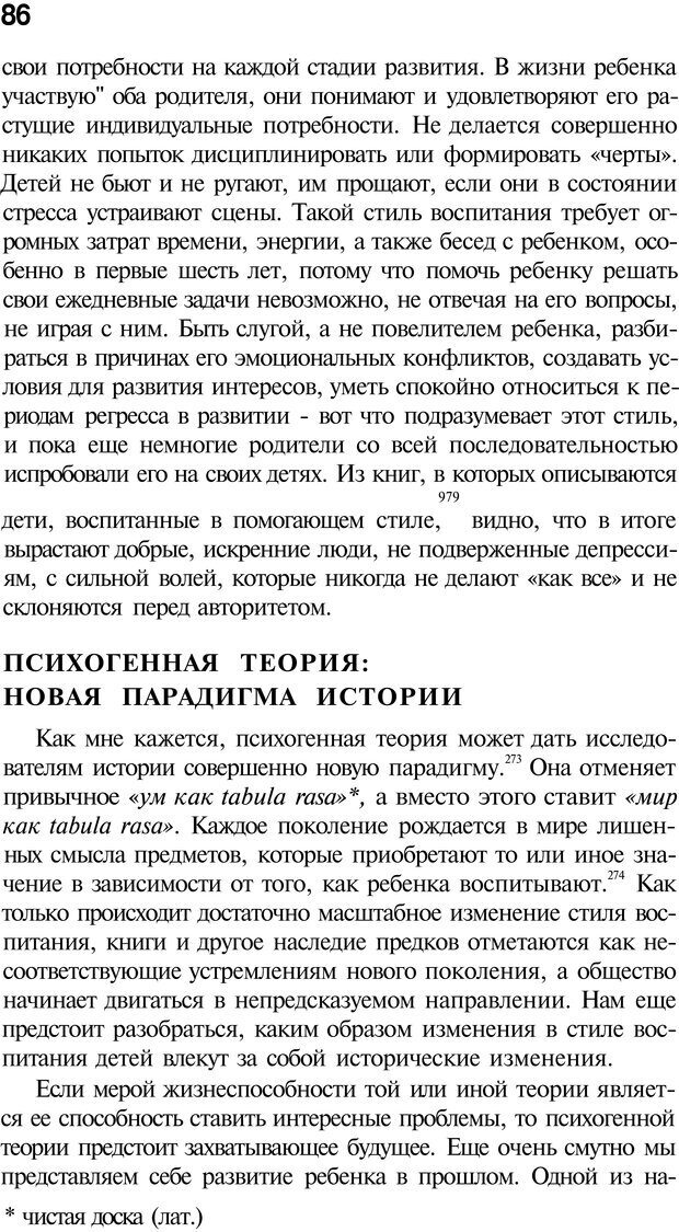 PDF. Психоистория. Демоз Л. Страница 85. Читать онлайн