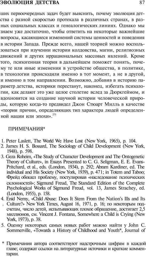 PDF. Психоистория. Демоз Л. Страница 86. Читать онлайн