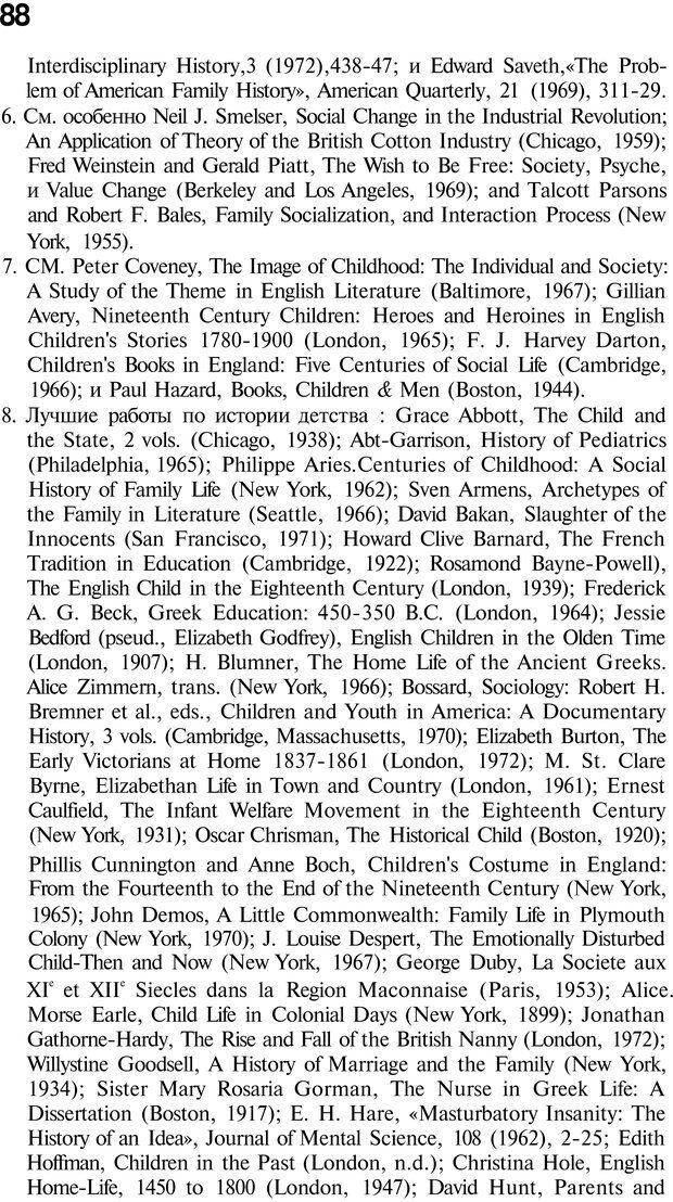 PDF. Психоистория. Демоз Л. Страница 87. Читать онлайн