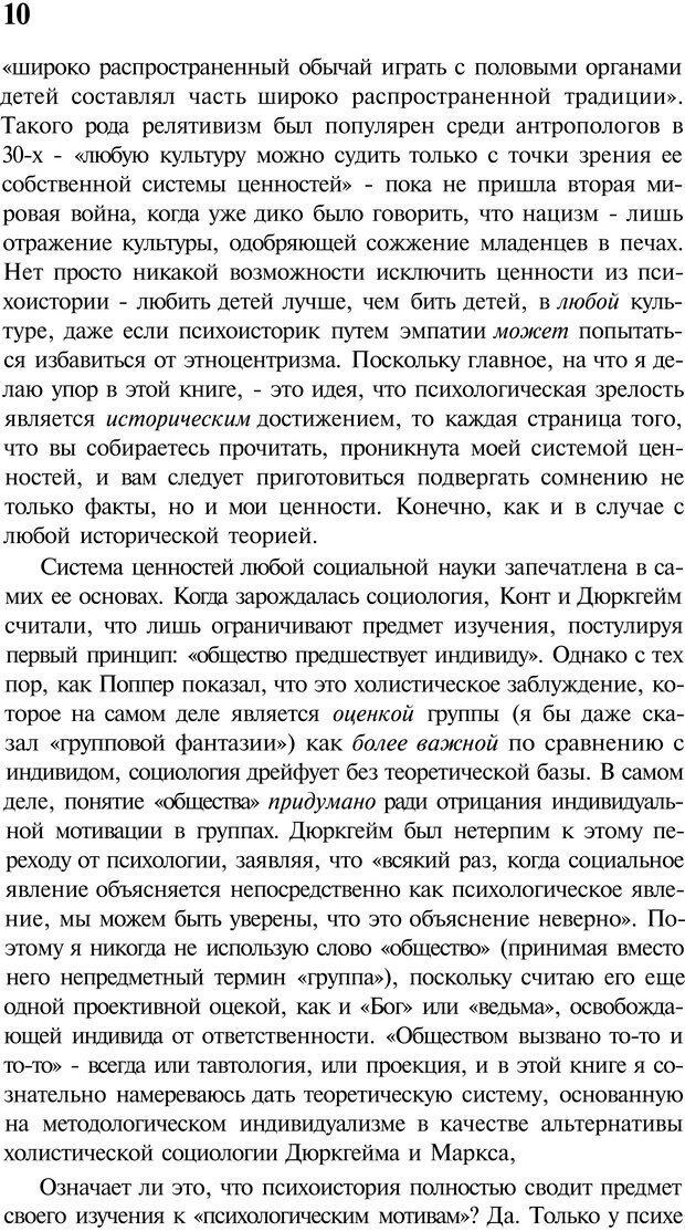 PDF. Психоистория. Демоз Л. Страница 9. Читать онлайн