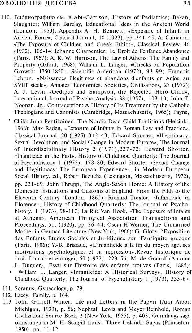 PDF. Психоистория. Демоз Л. Страница 94. Читать онлайн