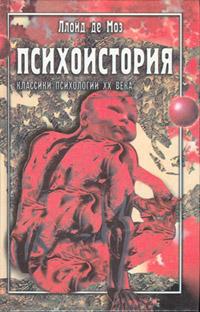 """Обложка книги """"Психоистория"""""""