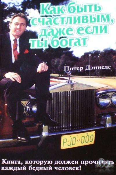 """Обложка книги """"Как быть счастливым, даже если ты богат"""""""