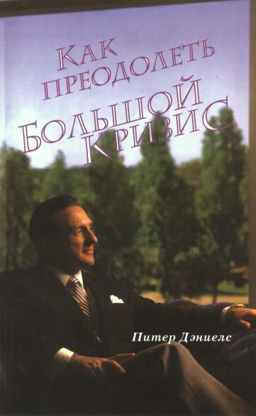 """Обложка книги """"Как преодолеть большой кризис"""""""