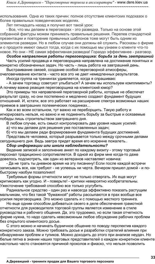 PDF. Практика управления переговорами. Тормоза и акселераторы. Деревицкий А. А. Страница 32. Читать онлайн