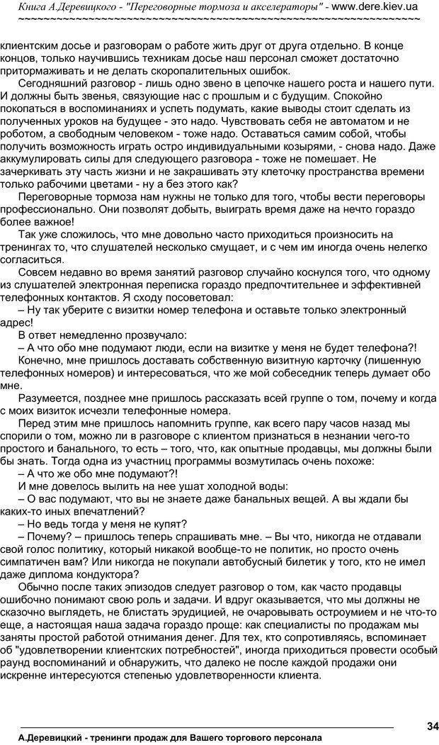 PDF. Практика управления переговорами. Тормоза и акселераторы. Деревицкий А. А. Страница 33. Читать онлайн