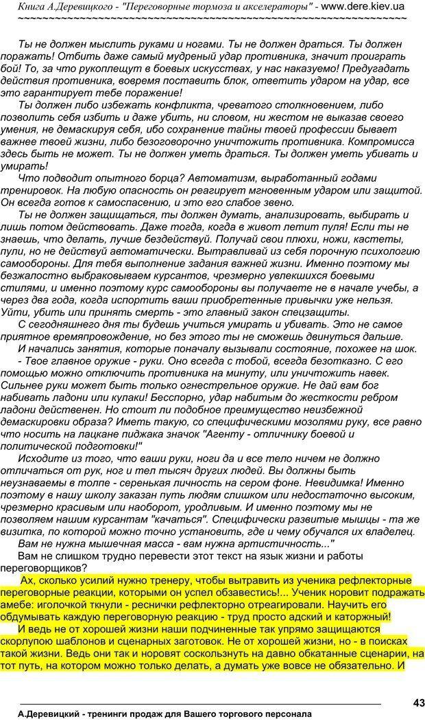 PDF. Практика управления переговорами. Тормоза и акселераторы. Деревицкий А. А. Страница 42. Читать онлайн