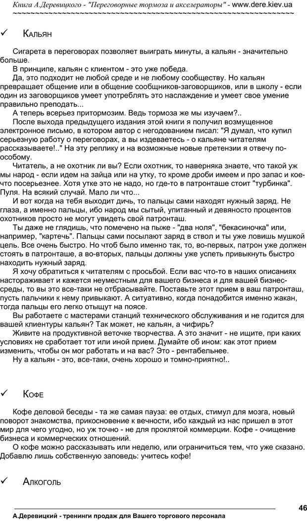 PDF. Практика управления переговорами. Тормоза и акселераторы. Деревицкий А. А. Страница 45. Читать онлайн