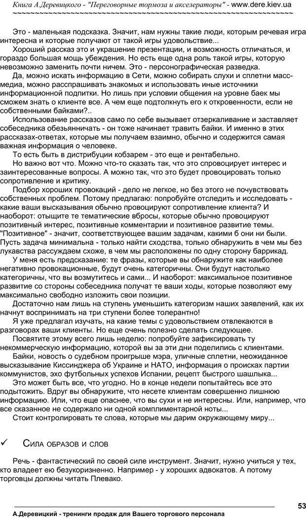 PDF. Практика управления переговорами. Тормоза и акселераторы. Деревицкий А. А. Страница 52. Читать онлайн
