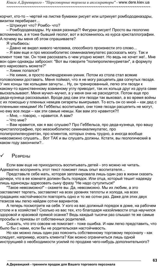 PDF. Практика управления переговорами. Тормоза и акселераторы. Деревицкий А. А. Страница 62. Читать онлайн