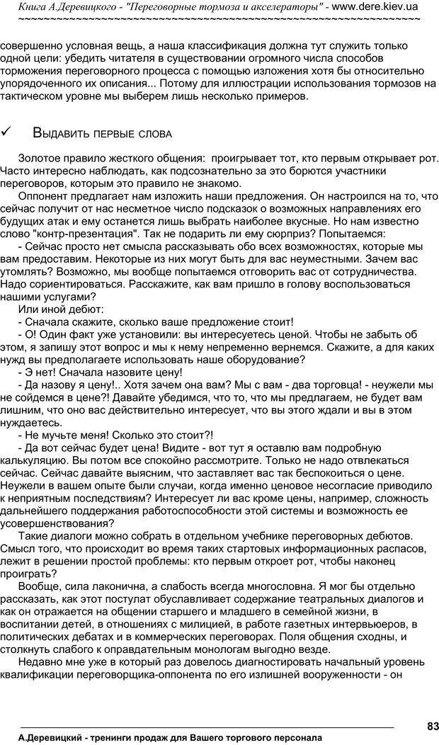 PDF. Практика управления переговорами. Тормоза и акселераторы. Деревицкий А. А. Страница 82. Читать онлайн
