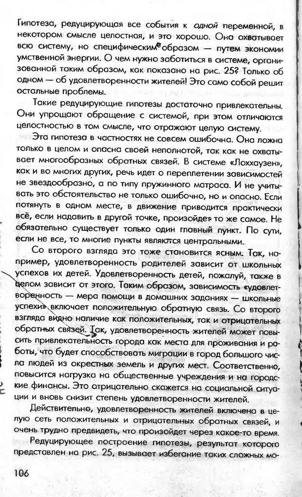 DJVU. Логика неудачи. Дернер Д. Страница 104. Читать онлайн