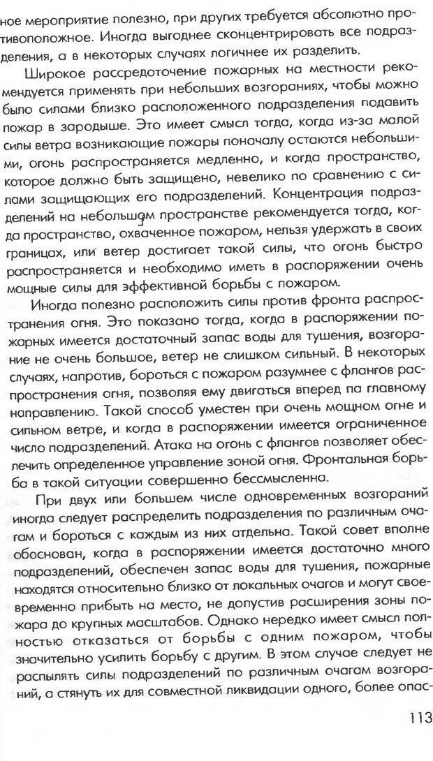 DJVU. Логика неудачи. Дернер Д. Страница 111. Читать онлайн