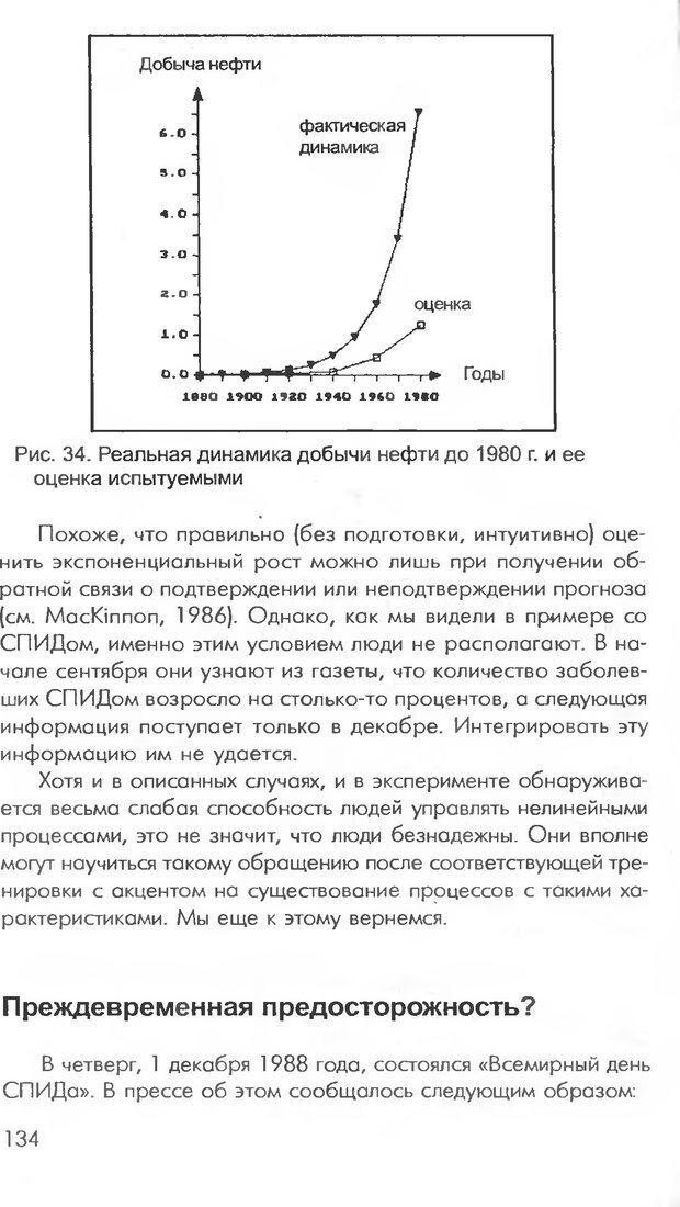DJVU. Логика неудачи. Дернер Д. Страница 132. Читать онлайн