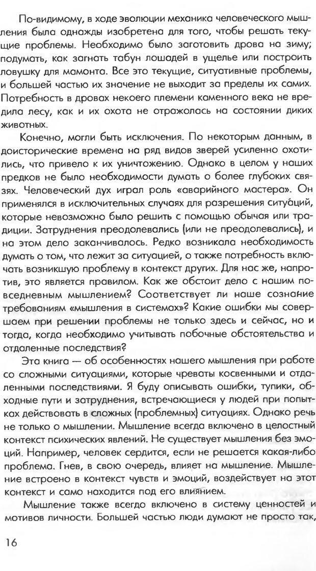 DJVU. Логика неудачи. Дернер Д. Страница 14. Читать онлайн