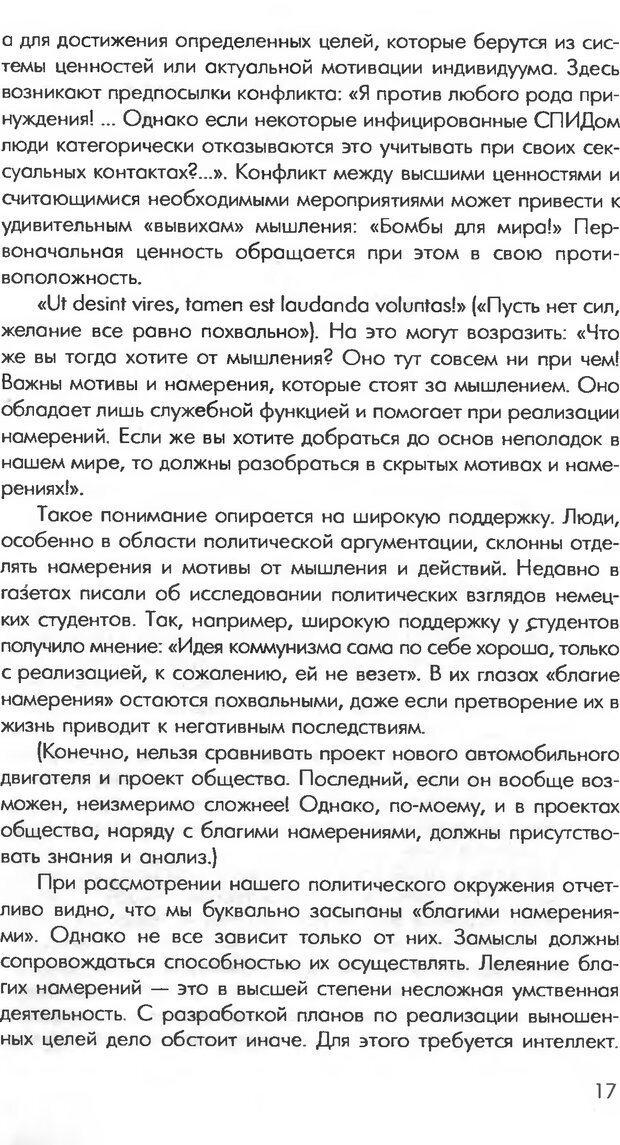 DJVU. Логика неудачи. Дернер Д. Страница 15. Читать онлайн