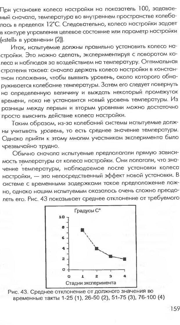 DJVU. Логика неудачи. Дернер Д. Страница 157. Читать онлайн