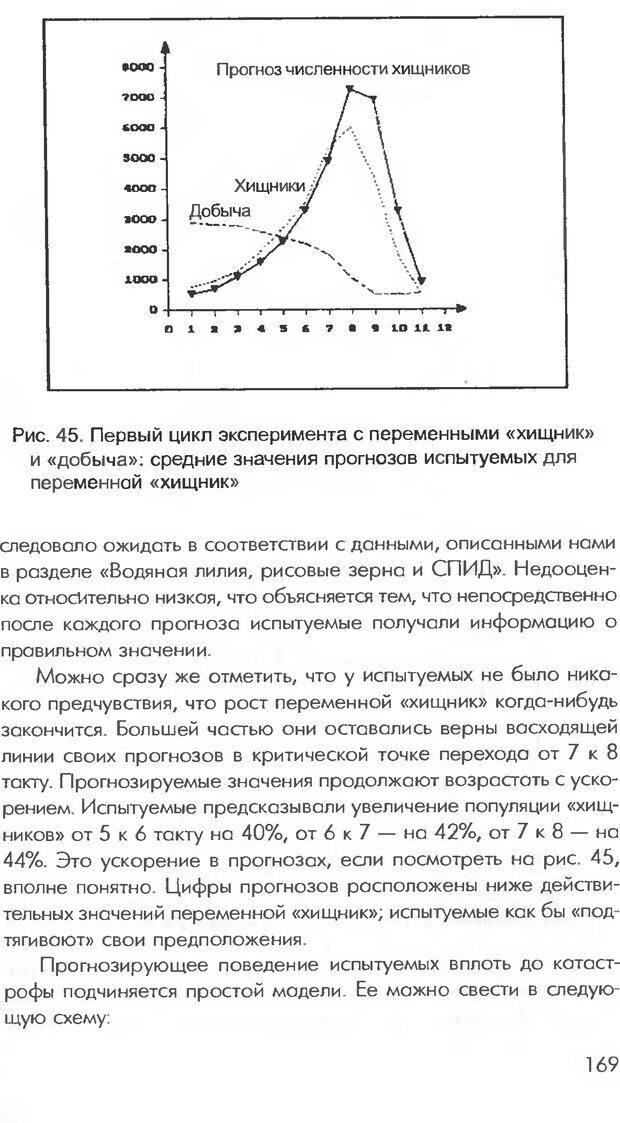 DJVU. Логика неудачи. Дернер Д. Страница 167. Читать онлайн
