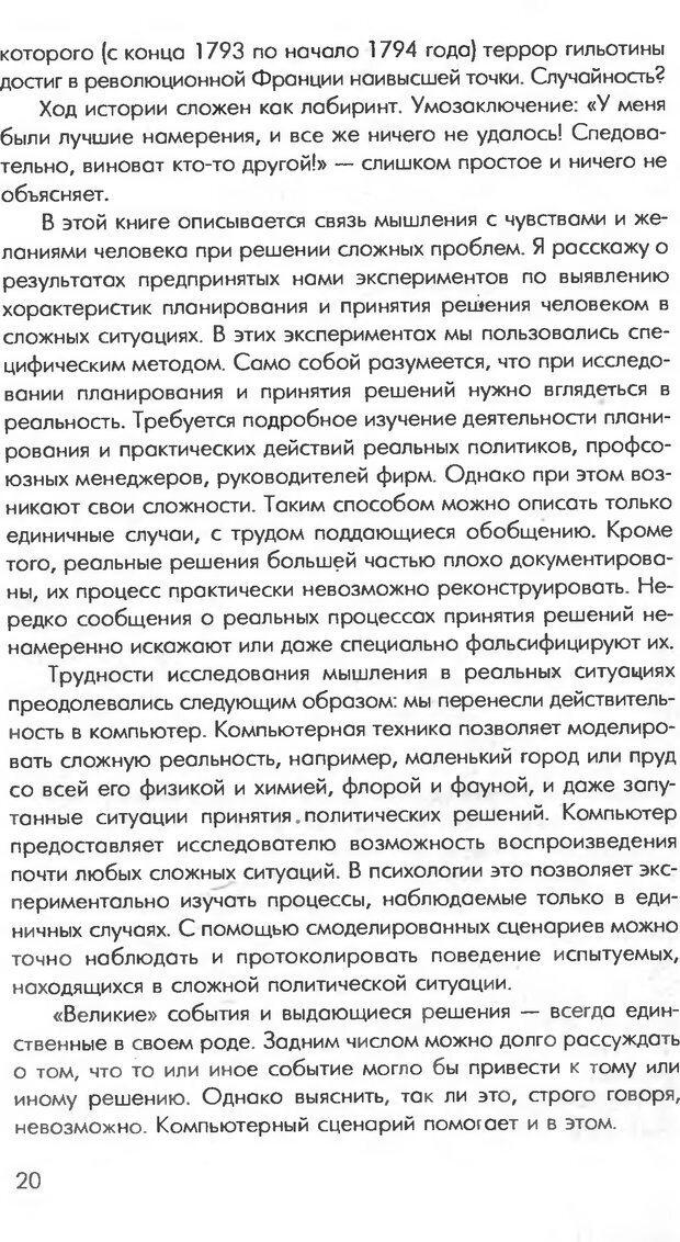 DJVU. Логика неудачи. Дернер Д. Страница 18. Читать онлайн