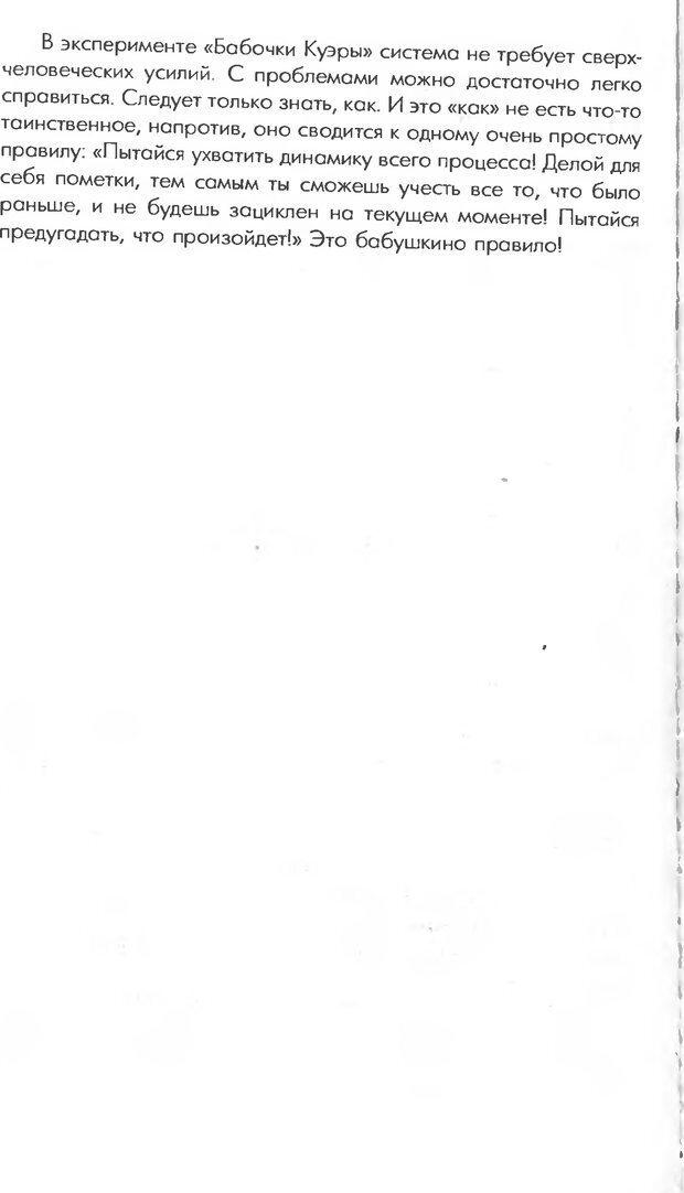 DJVU. Логика неудачи. Дернер Д. Страница 180. Читать онлайн