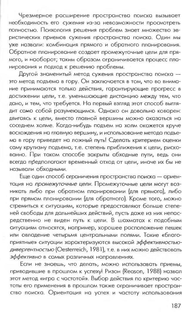 DJVU. Логика неудачи. Дернер Д. Страница 185. Читать онлайн
