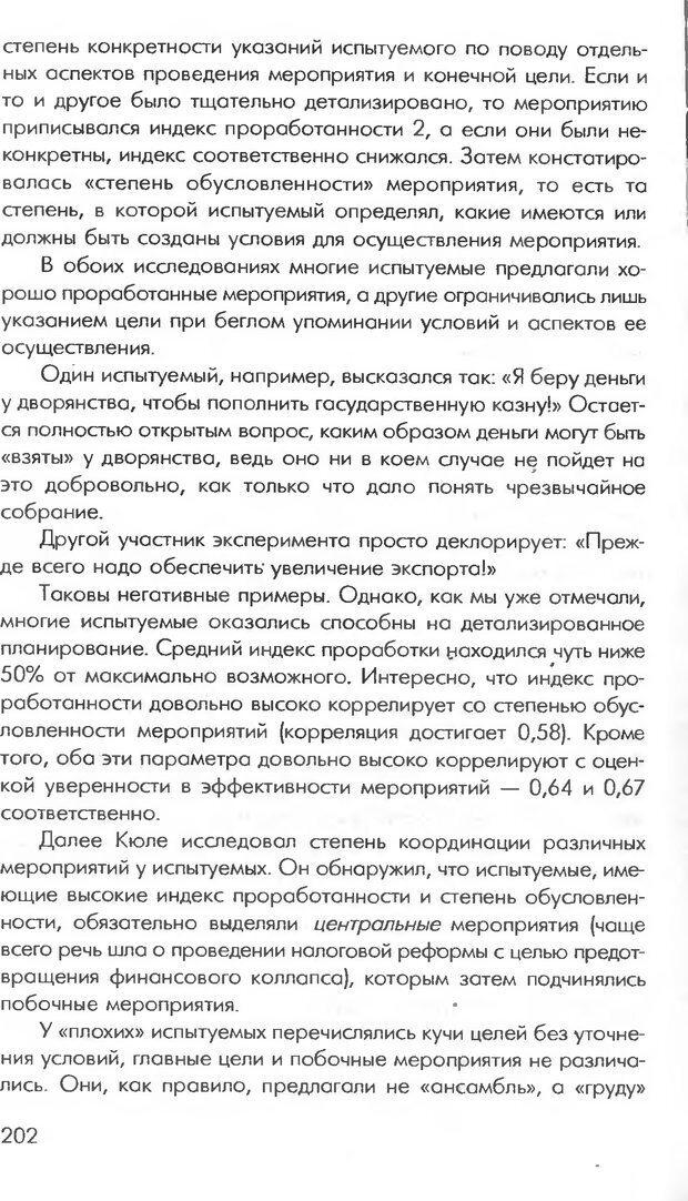 DJVU. Логика неудачи. Дернер Д. Страница 200. Читать онлайн