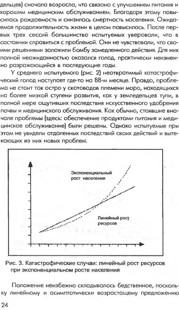 DJVU. Логика неудачи. Дернер Д. Страница 22. Читать онлайн