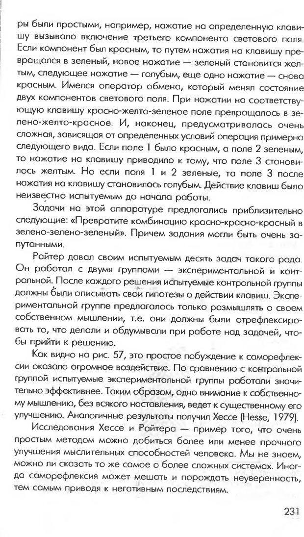 DJVU. Логика неудачи. Дернер Д. Страница 229. Читать онлайн