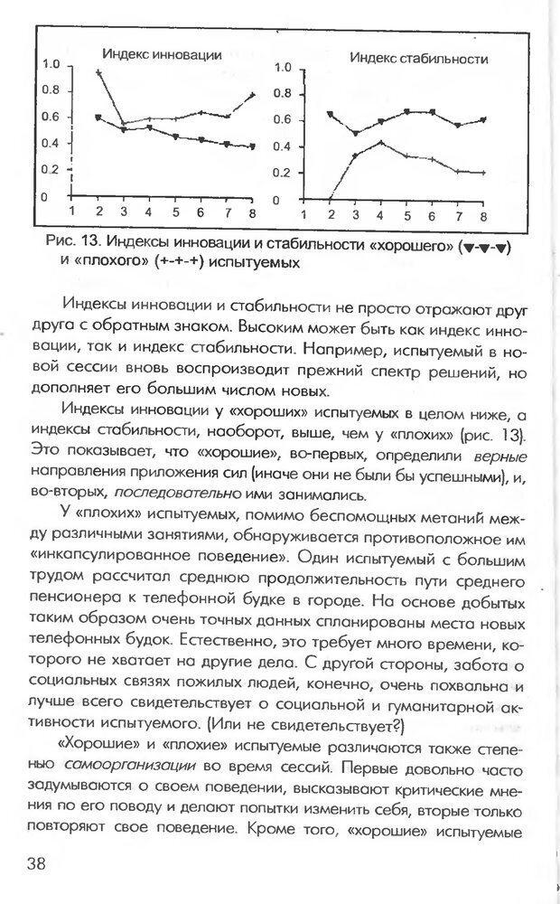 DJVU. Логика неудачи. Дернер Д. Страница 36. Читать онлайн