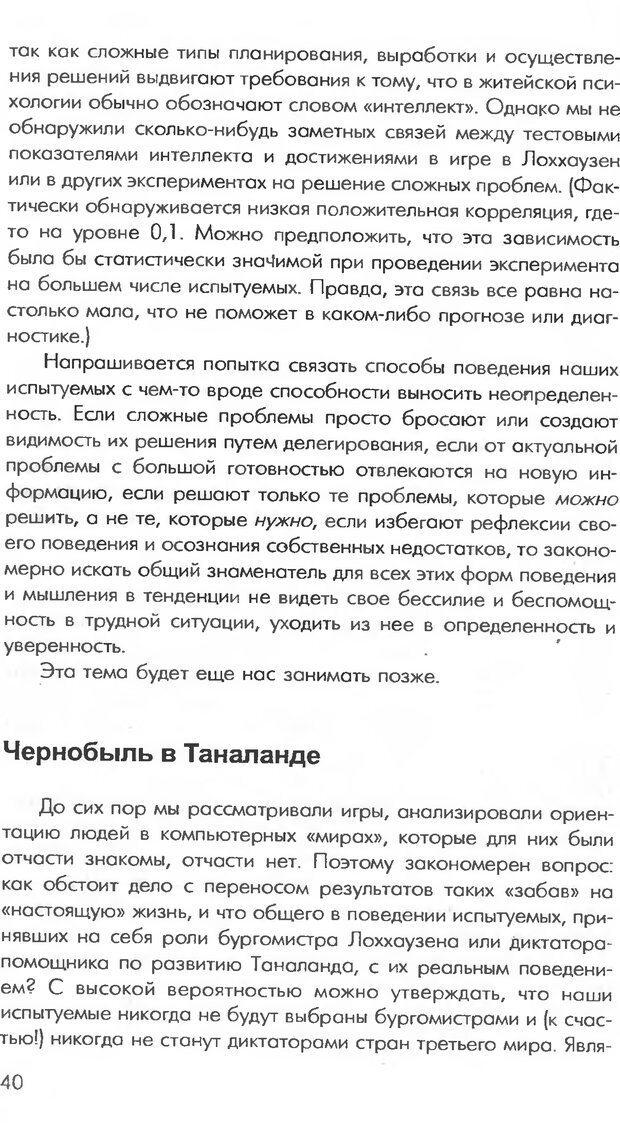 DJVU. Логика неудачи. Дернер Д. Страница 38. Читать онлайн