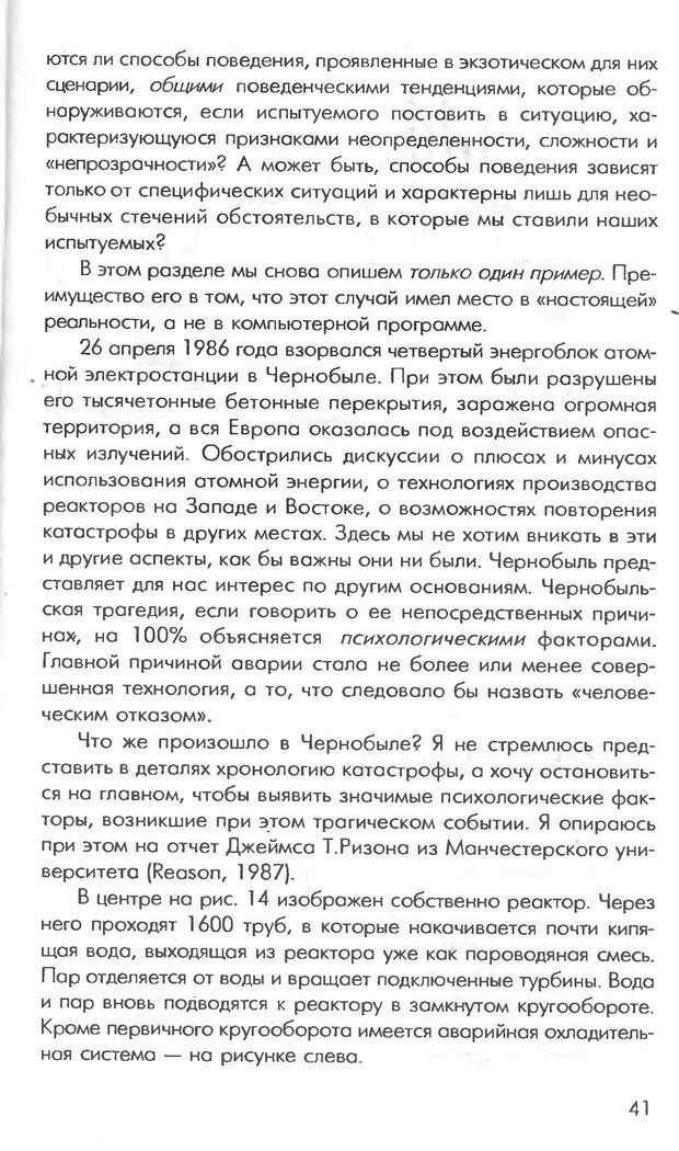 DJVU. Логика неудачи. Дернер Д. Страница 39. Читать онлайн