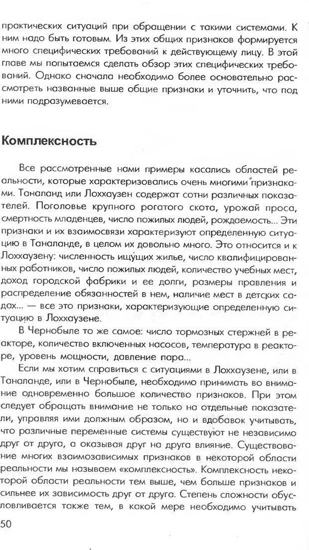DJVU. Логика неудачи. Дернер Д. Страница 48. Читать онлайн
