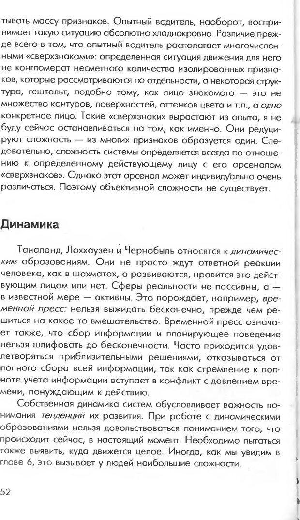 DJVU. Логика неудачи. Дернер Д. Страница 50. Читать онлайн