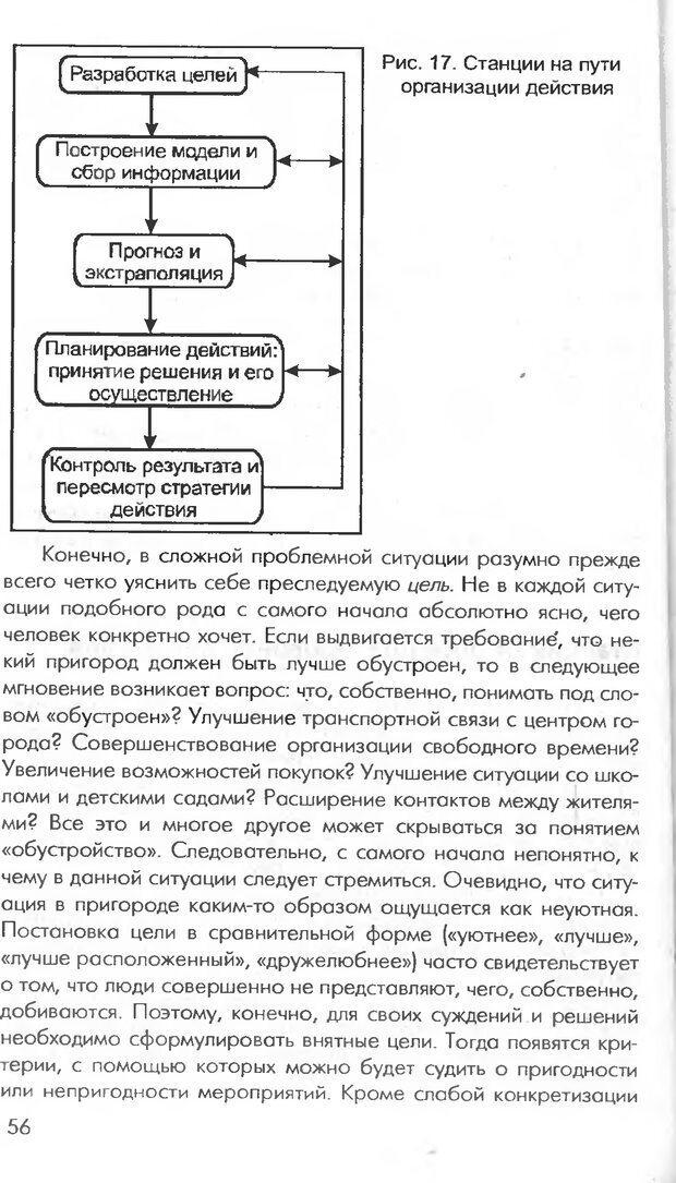 DJVU. Логика неудачи. Дернер Д. Страница 54. Читать онлайн
