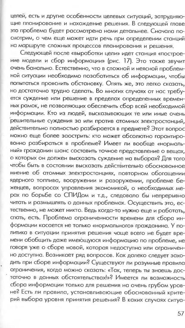 DJVU. Логика неудачи. Дернер Д. Страница 55. Читать онлайн
