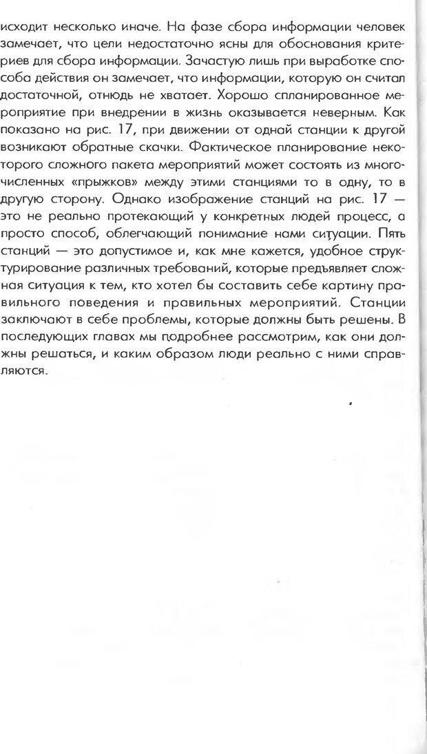 DJVU. Логика неудачи. Дернер Д. Страница 58. Читать онлайн