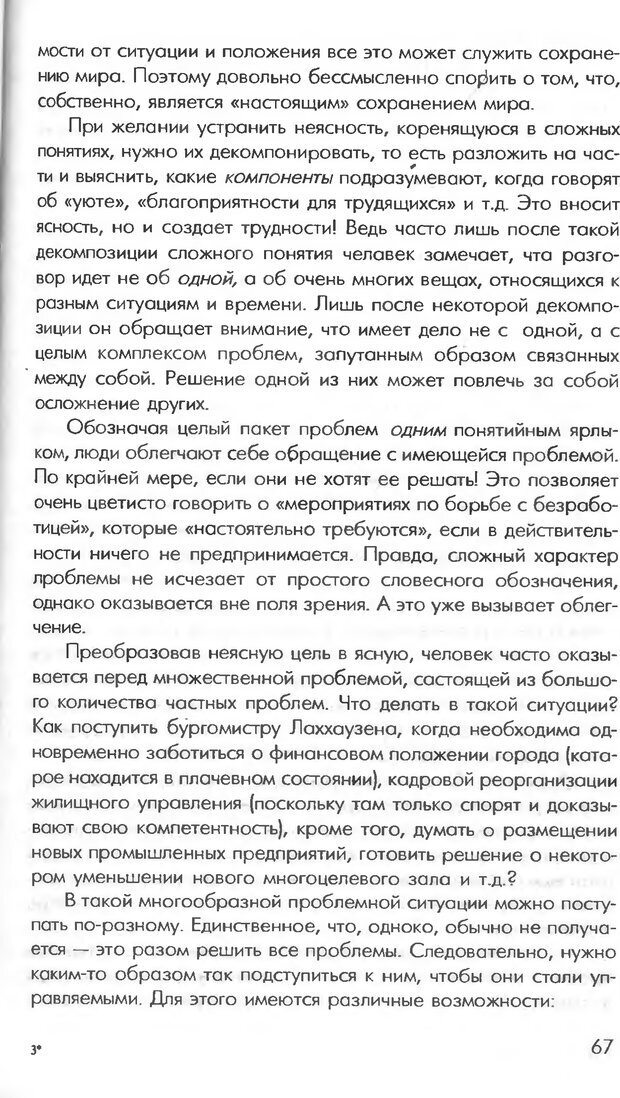 DJVU. Логика неудачи. Дернер Д. Страница 65. Читать онлайн