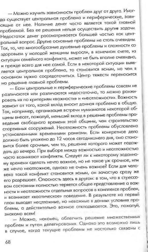 DJVU. Логика неудачи. Дернер Д. Страница 66. Читать онлайн