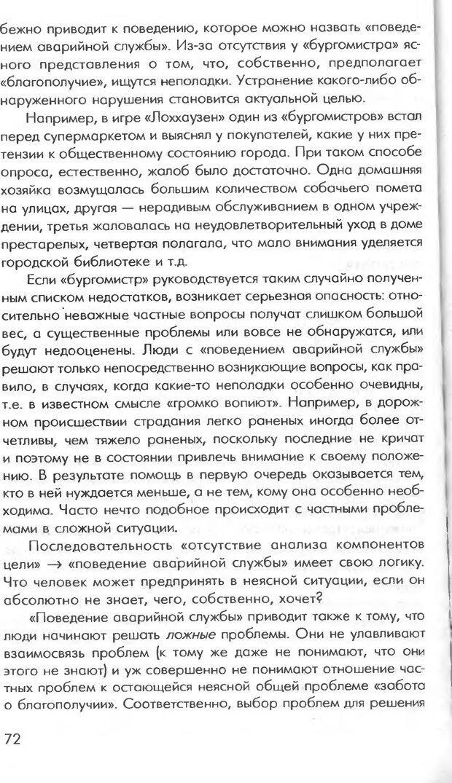 DJVU. Логика неудачи. Дернер Д. Страница 70. Читать онлайн