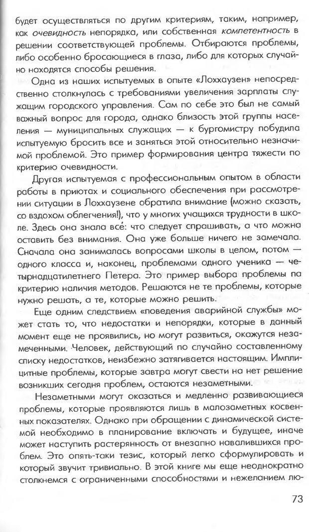 DJVU. Логика неудачи. Дернер Д. Страница 71. Читать онлайн