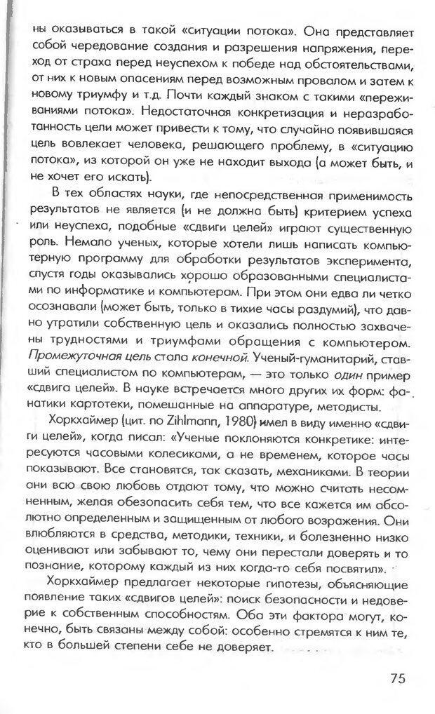 DJVU. Логика неудачи. Дернер Д. Страница 73. Читать онлайн
