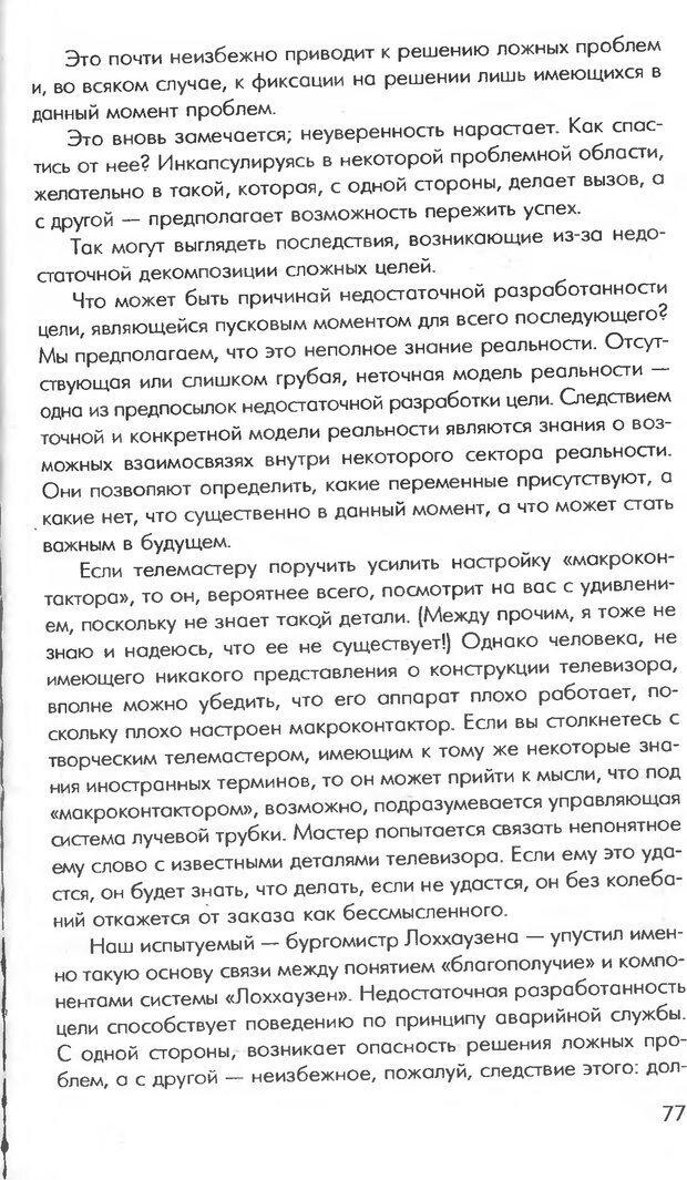 DJVU. Логика неудачи. Дернер Д. Страница 75. Читать онлайн