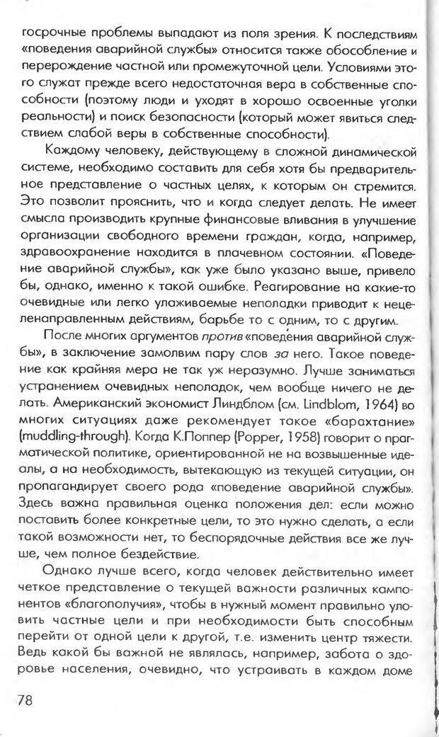 DJVU. Логика неудачи. Дернер Д. Страница 76. Читать онлайн