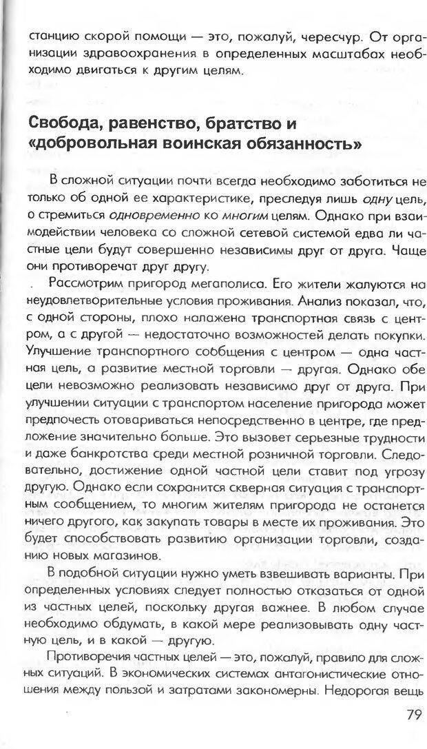 DJVU. Логика неудачи. Дернер Д. Страница 77. Читать онлайн