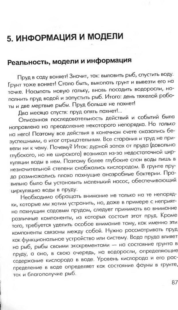 DJVU. Логика неудачи. Дернер Д. Страница 85. Читать онлайн