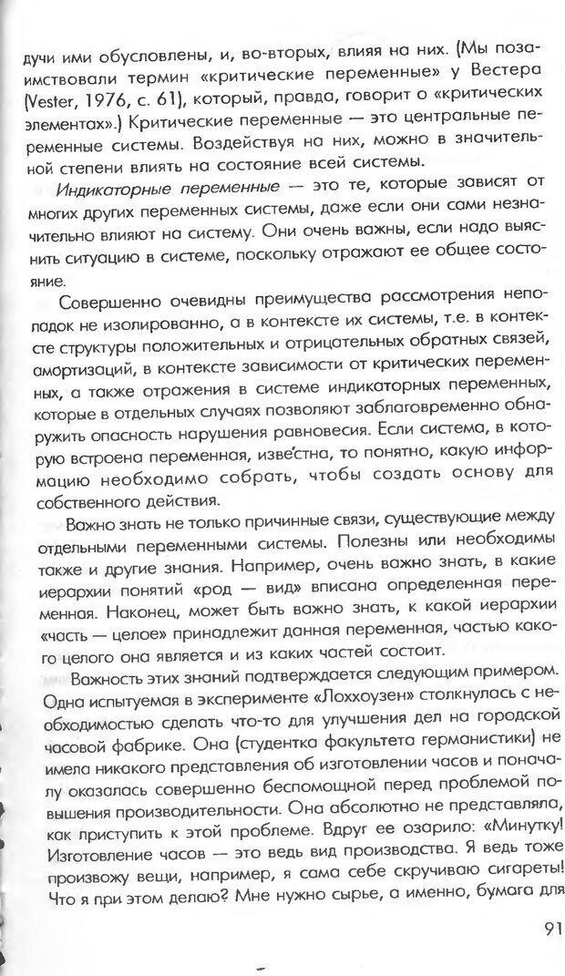 DJVU. Логика неудачи. Дернер Д. Страница 89. Читать онлайн