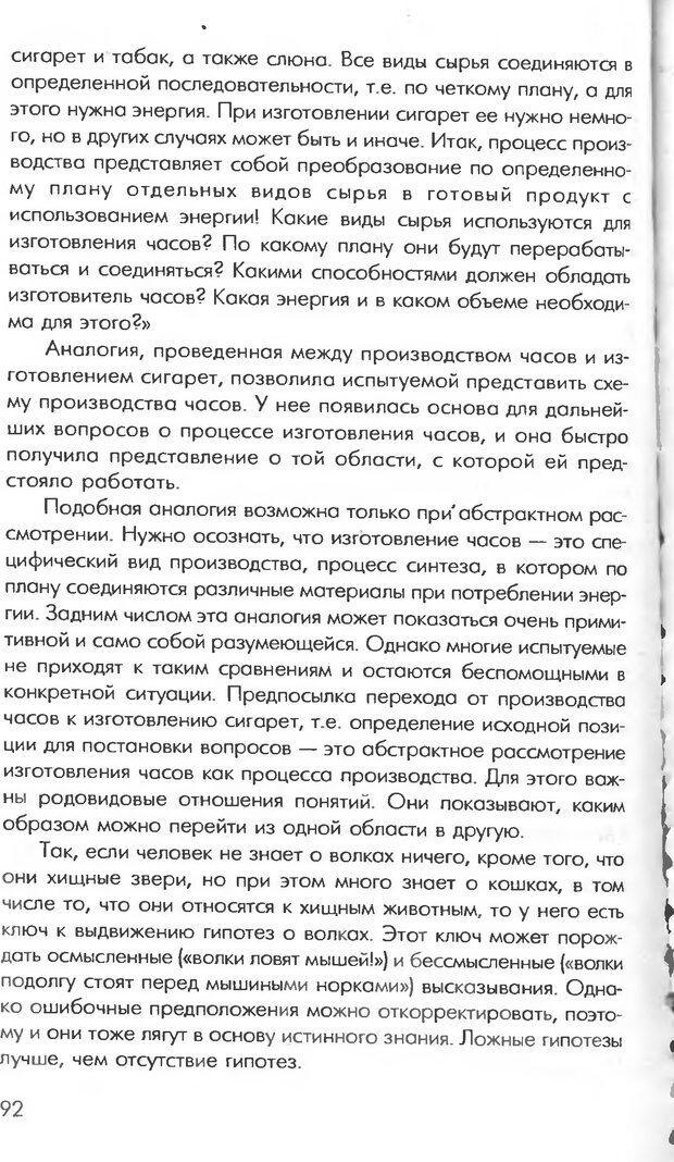 DJVU. Логика неудачи. Дернер Д. Страница 90. Читать онлайн