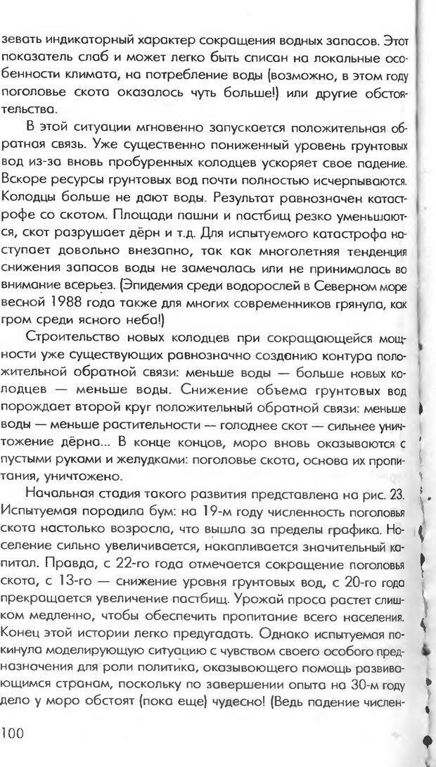 DJVU. Логика неудачи. Дернер Д. Страница 98. Читать онлайн