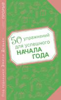50 упражнений для успешного начала года, Девьен Эмили